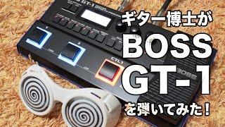 getlinkyoutube.com-BOSS GT-1をギター博士が弾いてみた!