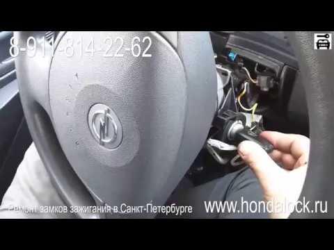 Как вынуть личинку замка зажигания Opel Meriva
