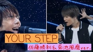 getlinkyoutube.com-☁︎ YOUR STEP 佐藤勝利&菊池風磨ver. ☁︎