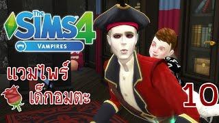 getlinkyoutube.com-The Sims 4 Vampires #10 เด็กน้อยอมตะ