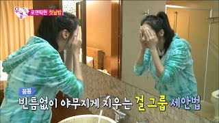 getlinkyoutube.com-【TVPP】Yura(Girl's Day) - Let Me See Your Unpainted Face, 유라(걸스데이) - 궁금해! 너의 민낯 @ We Got Married