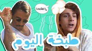getlinkyoutube.com-طبخة اليوم - عمرو مسكون