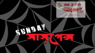 getlinkyoutube.com-Sunday Suspense - Ashareeri (Saradindu Bandopadhyay)