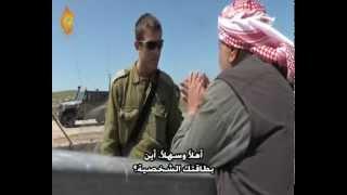 getlinkyoutube.com-هذا ما حصل بين ضابط في الجيش الإسرائيلي ومواطن فلسطيني في إحدى المناطق الفلسطينية