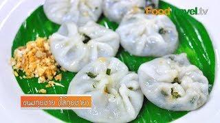 getlinkyoutube.com-ขนมกุยช่าย (ไส้กุยช่าย) - กุยช่ายไส้ผัก