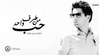 getlinkyoutube.com-الشاعر علي رشم - حب من طرف واحد (النسخة الأصلية) #حصرياً #الشعر_العراقي