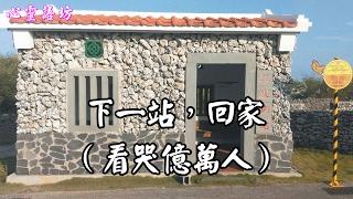 getlinkyoutube.com-【心靈語坊】下一站,回家(看哭億萬人)