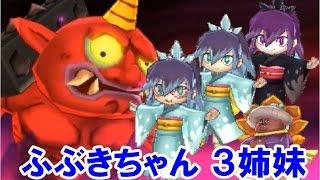 getlinkyoutube.com-妖怪ウォッチバスターズ!ふぶきちゃん 3姉妹で極 赤鬼に挑む!