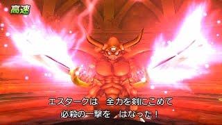 getlinkyoutube.com-ドラゴンクエスト8 3DS エスターク戦