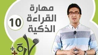 getlinkyoutube.com-مهارة الحلقة 10 | مهارة القراءة الذكية | مؤسسة نيو ميديا