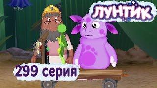 getlinkyoutube.com-Лунтик и его друзья - 299 серия. Заводной самокат