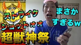 【モンスト】超獣神祭!確定演出でまさかの奇跡!! 【TUTTI】