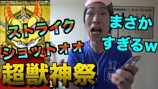 getlinkyoutube.com-【モンスト】超獣神祭!確定演出でまさかの奇跡!! 【TUTTI】