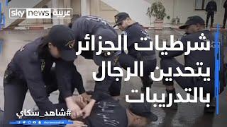 getlinkyoutube.com-شرطيات الجزائر يتحدين الرجال بالتدريبات