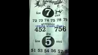 getlinkyoutube.com-เลขเด็ด 1/10/58 สรุปนาทีสุดท้าย หวย งวดวันที่ 1 ตุลาคม 2558