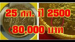 L2S รับซื้อ เหรียญ 25 สตางค์ ปี 2500 แบบบาง ราคาสูงถึง 80,000 บาท