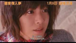 getlinkyoutube.com-Girl in the Sunny Place 寵愛情人夢 (2013) - Japan Official Trailer HD 1080 (HK Neo Reviews) Film