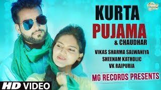 NEW HARYANVI SONG || KURTA PAJAMA & CHAUDHAR || SHEENAM KATHOLIC || HARYANVI SONGS HARYANVI 2017