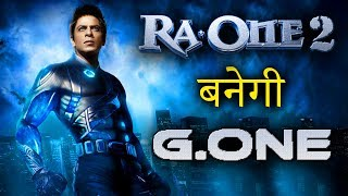 Ra.One 2   G.One CONFIRM Movie Shahrukh Khan Upcoming Movie   HUNGAMA