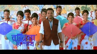 Bangla new boishakhi hd songs 2016,Bangla lattest songs,Hd songs,Bangla new year songs