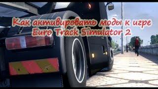 getlinkyoutube.com-Как активировать моды в игре Euro truck simulator 2