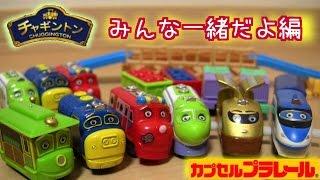 getlinkyoutube.com-CHUGGINGTON Capsule Plarail Toy☆カプセルプラレール☆チャギントン☆みんな一緒だよ編☆全17種を開封・シール貼り・組立 ガチャ