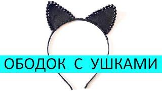 getlinkyoutube.com-Как сделать ободок с ушками своими руками