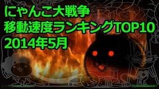 にゃんこ大戦争 - 移動速度ランキングTOP10★2014年5月