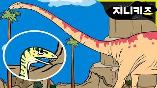 getlinkyoutube.com-신나는 공룡탐험 #5 세이스모사우루스 vs 콤프소그나투스 ★지니키즈 공룡대탐험