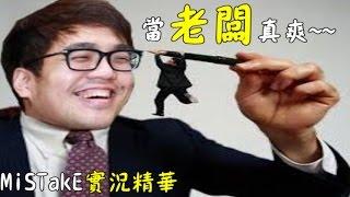 【MiSTakE】實況精華 - 當老闆真爽