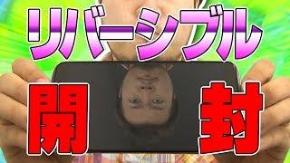 getlinkyoutube.com-【持った瞬間軽!】リバーシブルスマホを開封だ!【 ONETOUCH IDOL3 ALCATEL Unboxing 】