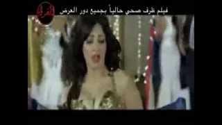 getlinkyoutube.com-كليب اغنية فهمينا كمال علي من فيلم ظرف صحي الراقصه برديس   YouTube