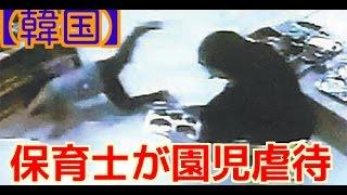 getlinkyoutube.com-【韓国】保育士が園児虐待→キムチ残してビンタで張り倒される