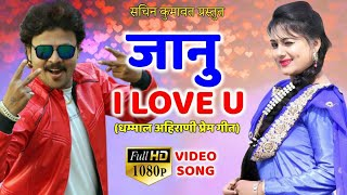 Janu I Love U | Superhit Ahirani Video Song | Sachin Kumavat Song 2019