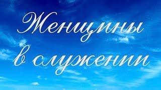 getlinkyoutube.com-Коротко о важном: Женщины в служении