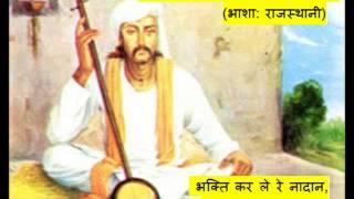 Bhagat Jaidev Ki Katha – Rajasthani – 3/6