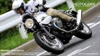 getlinkyoutube.com-マシン解説「TRIUMPH THRUXTON vs MOTO GUZZI V7 Cafe Classic」 バイクインプレ