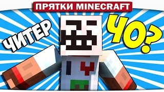 getlinkyoutube.com-ТРОЛЛИ ЧИТЕРЫ!!! - Farm Hunt Minecraft