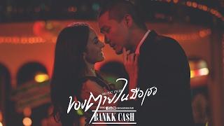 getlinkyoutube.com-BANKK CASH : ของตายในมือเธอ (MUSIC FILM )