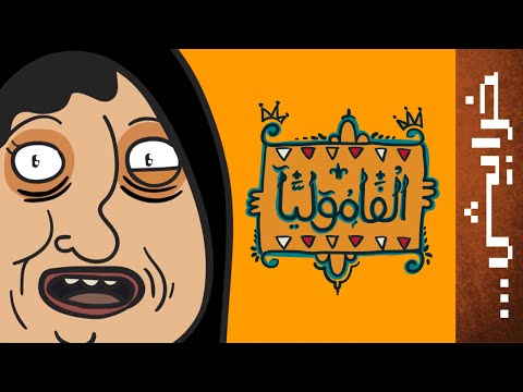 #الفاموليا: الحلقة الخامسة - في حاجة بالسكة؟