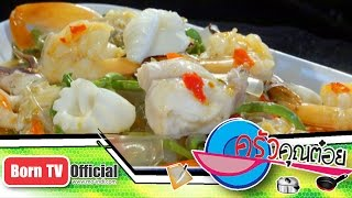 getlinkyoutube.com-ยำขี้เมาทะเล ร้าน หัวปลาช่องนนทรี 9 ธ.ค.57 (2/2) ครัวคุณต๋อย