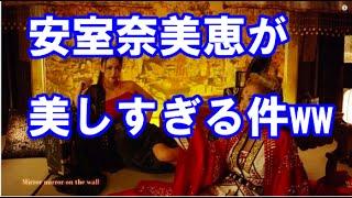 getlinkyoutube.com-安室奈美恵がコラボ!台湾の歌手との妖艶な姿が話題に?!