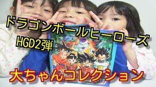 getlinkyoutube.com-ドラゴンボールヒーローズHGD2弾【大ちゃんのカードコレクション】