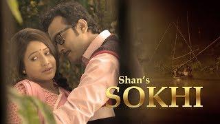 Sokhi | Shan | Jabin Sultana | Bangla new song 2018