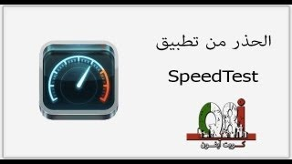 الحذر من تطبيق SpeedTest