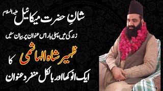 HAZRAT MEEKAEEL A.s by syed zaheer ahmad shah hashmi 00923457677175