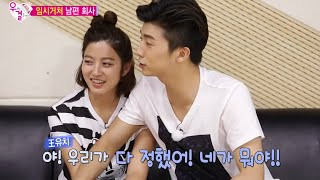 getlinkyoutube.com-We Got Married, Woo-Young, Se-Young (27) #03, 우영-박세영(27) 20140802