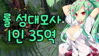getlinkyoutube.com-[묘송이] 롤 성대모사 레전드 1인 35역 (징크스 소름주의)