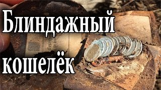 getlinkyoutube.com-Блиндажный кошелёк. Глубокий немецкий тыл 1944 год.