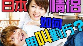 getlinkyoutube.com-把日本妹的技巧?日本情侶如何叫對方?學起來拉近與日本人的距離!【學日文】
